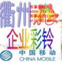 浙江衢州移动企业彩铃图片