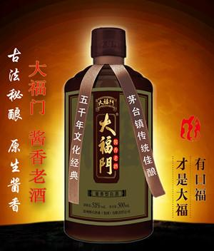 供应茅台镇优质酱香酒