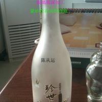 玻璃瓶酒瓶蒙砂喷漆喷涂加工厂报价