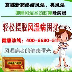 治疗_治疗供货商_供应中药治疗风湿、类风湿