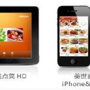 长沙哪里有做iPad无线点菜系统的图片