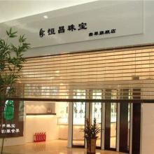 供应水晶卷帘门,上海水晶卷帘门,豪华水晶卷帘门图片