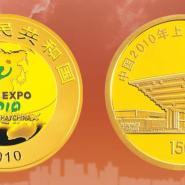 收购上海世界博览会金银纪念币1组图片