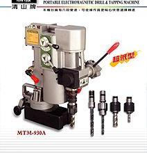 供应MTM922A钻孔攻牙机  磁性钻床 磁性攻牙机 携带式磁性钻孔攻牙机批发