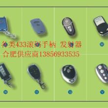 遥控器 各类门业遥控器 批发 零售 增配