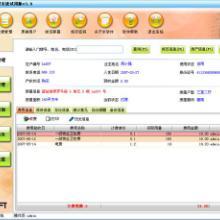 供应物业管理软件批发