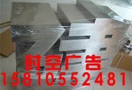 供应北京朝阳区led发光字 背景墙团结湖安装厂家直销
