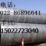 供应国内生产1220mm螺旋焊接钢管制造厂 天津大口径螺旋焊管