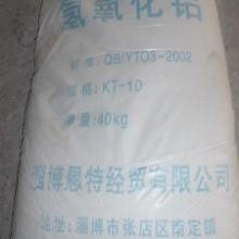 供应氢氧化铝阻燃填充剂
