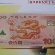 100元纪念钞连体钞价格图片