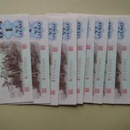 拉萨回收奥运10元纪念钞图片