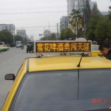 供应出租车LED媒体广告运营几种模式出租车无线LED屏系列产品