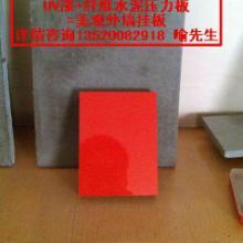 供应装饰外墙板纤维水泥板uv柒水泥板