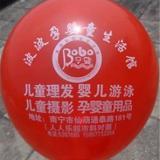 供应印字气球