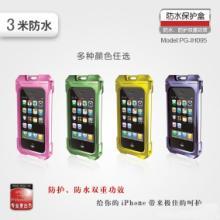 供应苹果配件批发iPhone保护壳