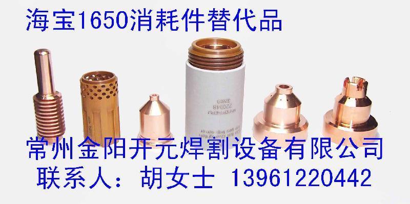 供应海宝电极喷嘴保护罩图片