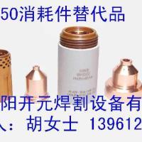 海宝1650电极喷嘴保护罩
