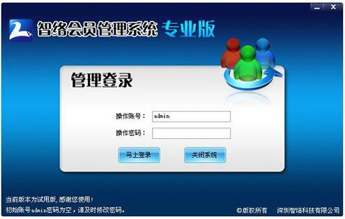 会员管理系统图片/会员管理系统样板图 (4)