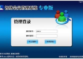 会员管理系统图片