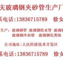 供应黑龙江省吉林省内蒙古玻璃钢夹砂管