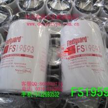 供应滤清器fs19593 S3226P FS19532滤清器