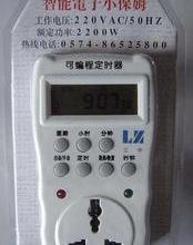 供应立中定时插座电子定时器定时