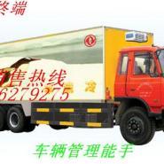 邮政物流运输车GPS定位系统图片