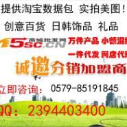 供应义乌1元小商品批发网站,网店货源上15SC.CN,韩国文具批