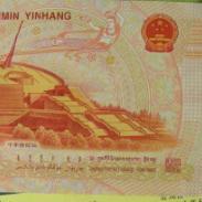 第四套人民币八连体10元绿钞图片