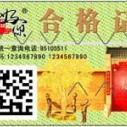 供应厦门文具合格证标签,合格证防伪标签印刷