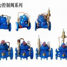 供应水力控制阀价格