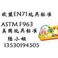 磁性写字板EN71检测图片