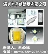供应10W大功率LED泛光灯/LED泛光灯10W