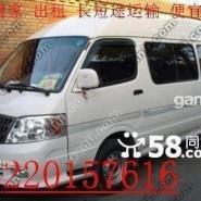 北京金杯车出租租赁金杯车出租图片