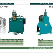 供应忠业气动式对焊机/风扇网罩设备 忠业机械专业制造