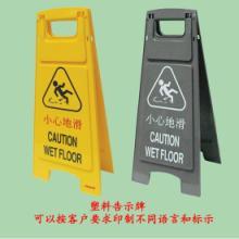 供应FS-1塑料告示牌