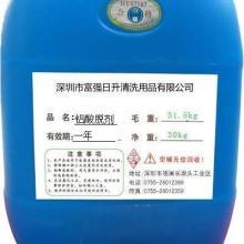 供应25KG/桶铝酸脱剂