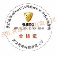 武汉最便宜的防伪标签印刷厂家图片
