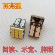供应T10 9SMD三芯片 LED示宽灯 行车灯 阅读灯 牌照灯
