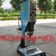 供应耳机外壳焊接机/超音波塑料焊接机