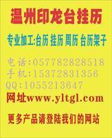 中国平安周历台历挂历图片