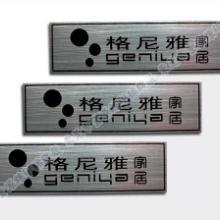 供应东莞沙田大朗高光标牌家具标牌铝牌图片