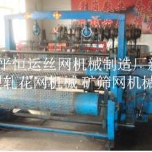 供应山东矿筛网机械厂图片