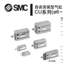 供应SMC自由安装型气缸CU6-30D批发