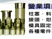 供应上海压铸机配件耗材批发