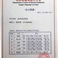 供应镇江扬中丹阳阀门制造许可证图片