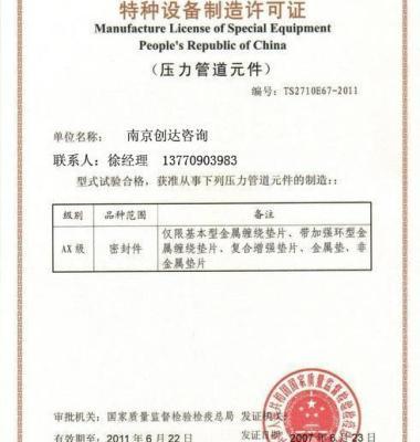 密封件制造许可证图片/密封件制造许可证样板图 (1)