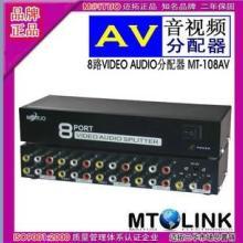 供应8路音频分配器