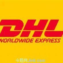 供应如皋fedex国际快递如皋dhl国际快递公司批发