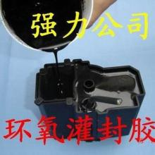 供应变压器灌封胶/电容灌封胶/高压包灌封胶/负离子发生器灌封胶批发